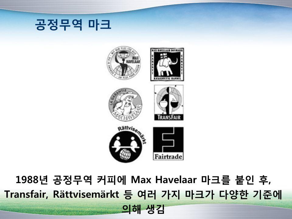 공정무역 마크 1988년 공정무역 커피에 Max Havelaar 마크를 붙인 후, Transfair, Rättvisemärkt 등 여러 가지 마크가 다양한 기준에 의해 생김