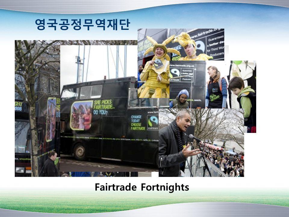 영국공정무역재단 Fairtrade Fortnights