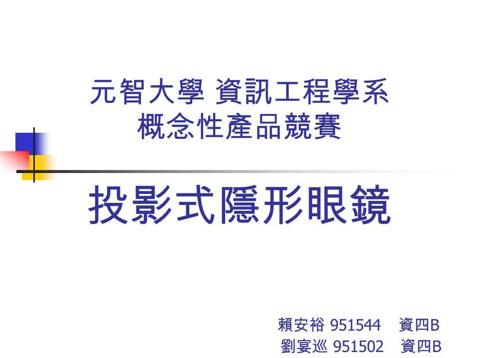 元智大學 資訊工程學系 概念性產品競賽 投影式隱形眼鏡 賴安裕 951544 資四 B 劉宴巡 951502 資四 B