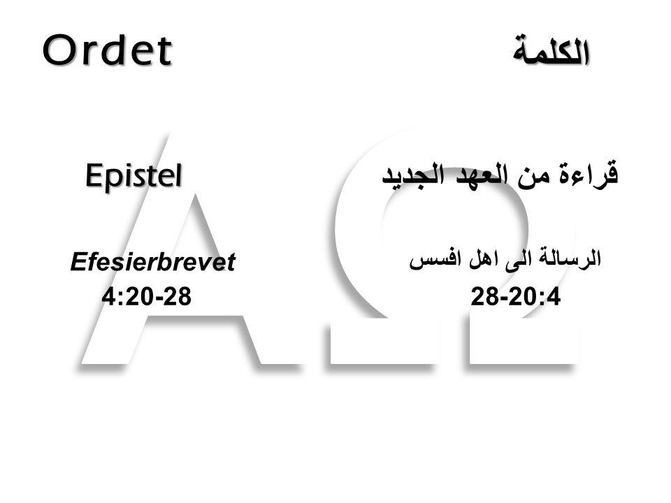 Ordet الكلمة قراءة من العهد الجديد Epistel Efesierbrevet الرسالة الى اهل افسس 20:4-284:20-28