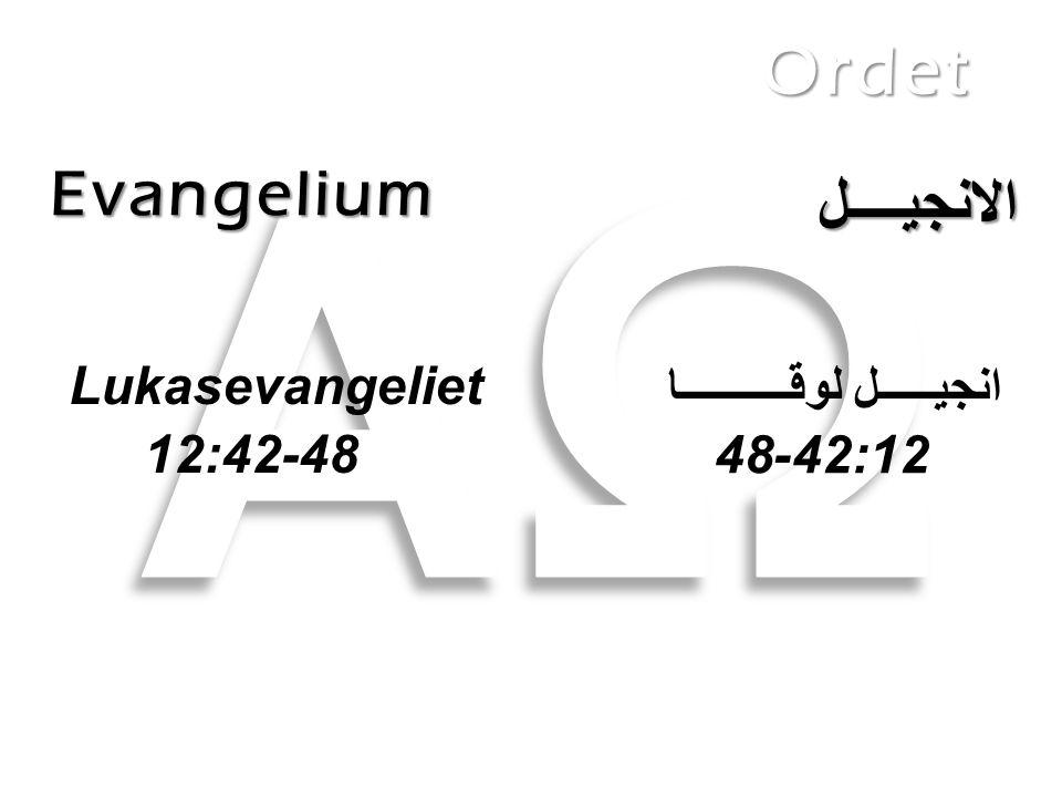 Evangelium Ordet الانجيــــل Lukasevangeliet 12:42-48 انجيـــــل لوقــــــــــا 42-48 :12