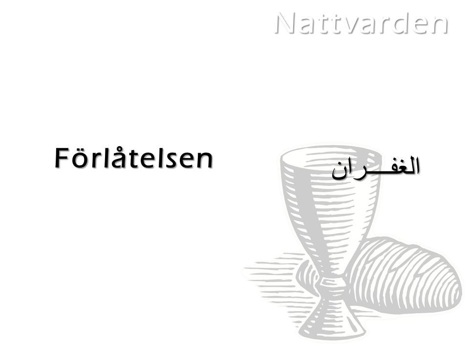 Förlåtelsen الغفــــران Nattvarden
