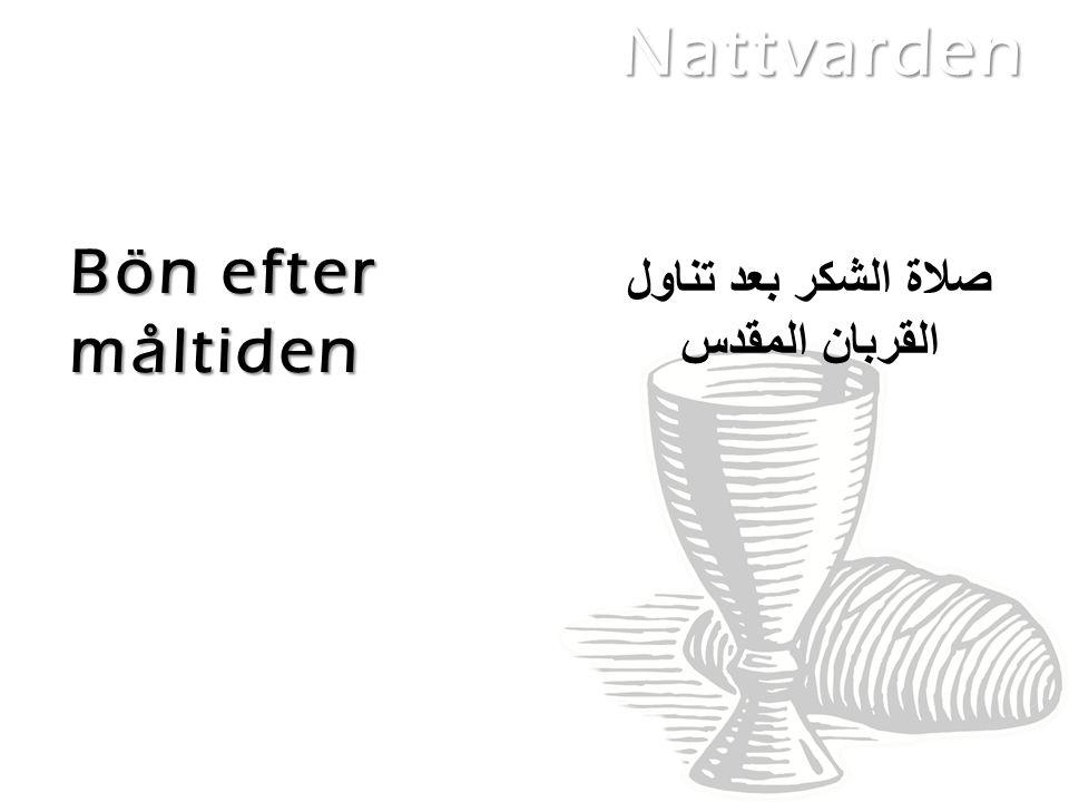 Bön efter måltiden صلاة الشكر بعد تناول القربان المقدس Nattvarden