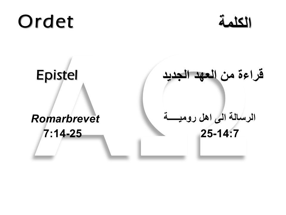 Ordet الكلمة قراءة من العهد الجديد Epistel Romarbrevet الرسالة الى اهل روميـــــة 14:7-257:14-25