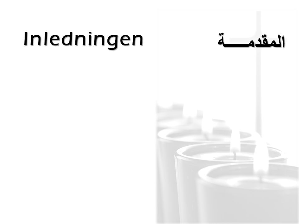 Inledningen المقدمـــــة