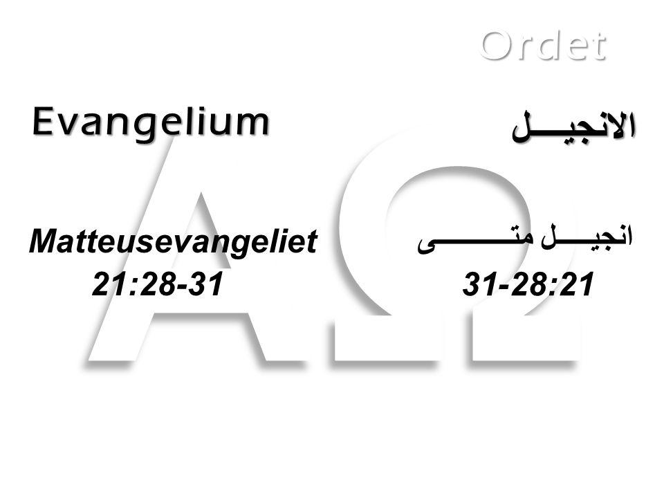 Evangelium Ordet الانجيــــل Matteusevangeliet 21:28-31 انجيـــــل متـــــــــــى 28-31 :21
