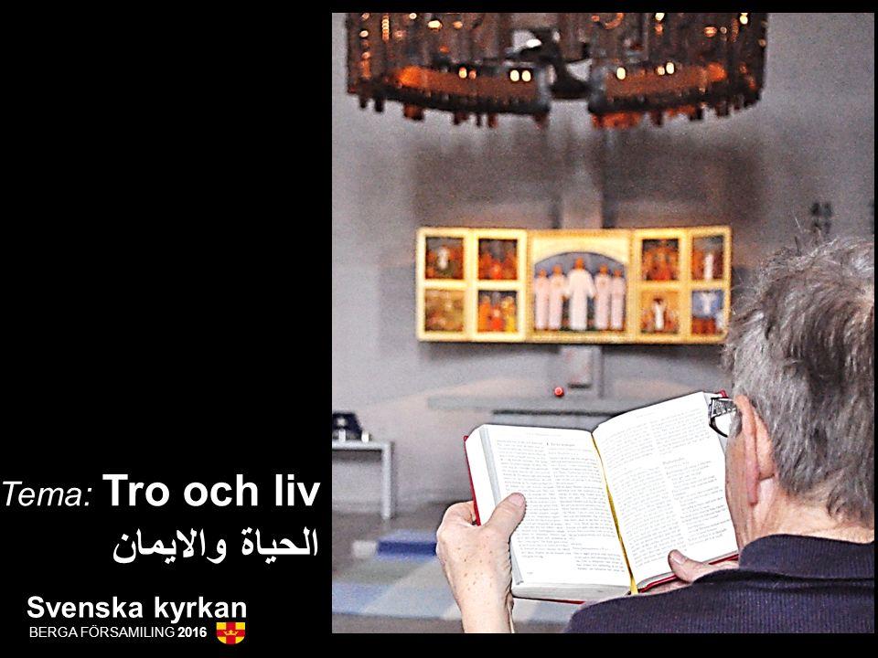 Svenska kyrkan BERGA FÖRSAMILING 2016 Tema: Tro och liv الحياة والايمان