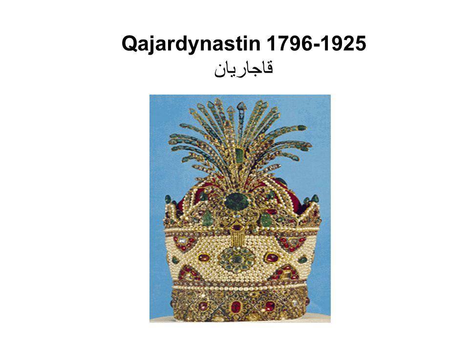 Qajardynastin 1796-1925 قاجاریان