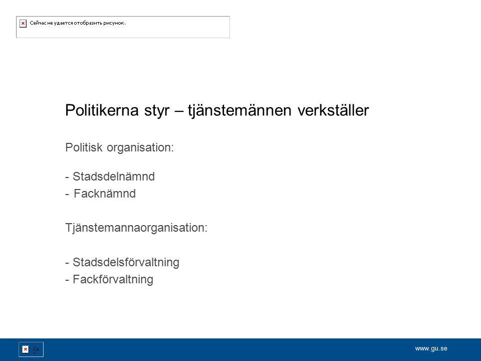 www.gu.se Politikerna styr – tjänstemännen verkställer Politisk organisation: - Stadsdelnämnd -Facknämnd Tjänstemannaorganisation: - Stadsdelsförvaltning - Fackförvaltning