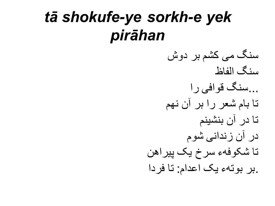 tā shokufe-ye sorkh-e yek pirāhan سنگ می کشم بر دوش سنگ الفاظ سنگ قوافی را...