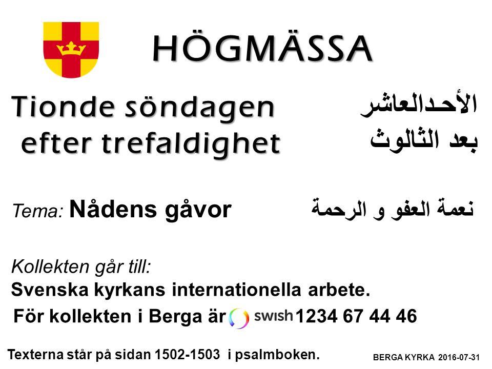 Tionde söndagen efter trefaldighet efter trefaldighet Tema: Nådens gåvor Kollekten går till: Svenska kyrkans internationella arbete.