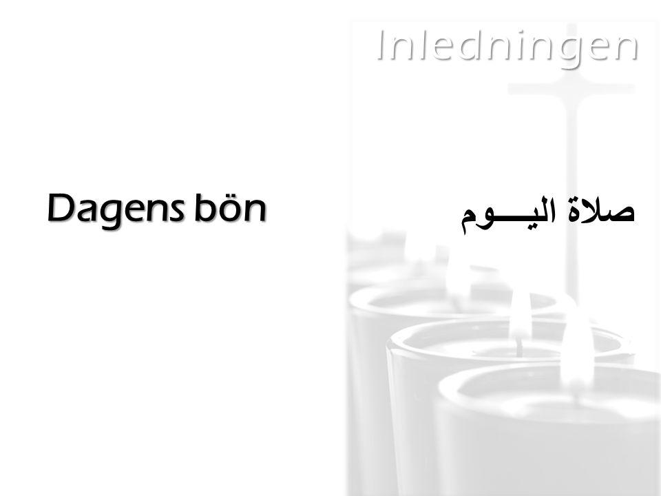 Inledningen صلاة اليــــوم Dagens bön