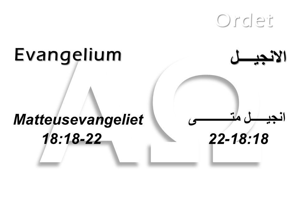 Evangelium Ordet الانجيــــل Matteusevangeliet 18:18-22 انجيـــــل متـــــــــــى 18-22 :18