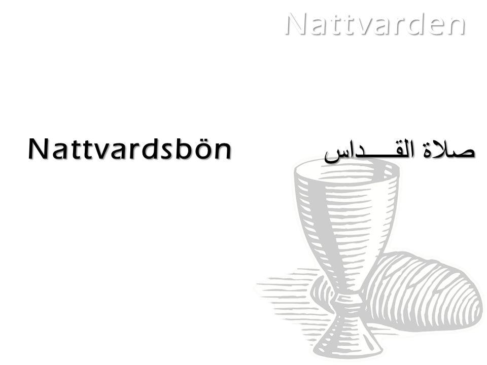 Nattvardsbön صلاة القـــــداس Nattvarden