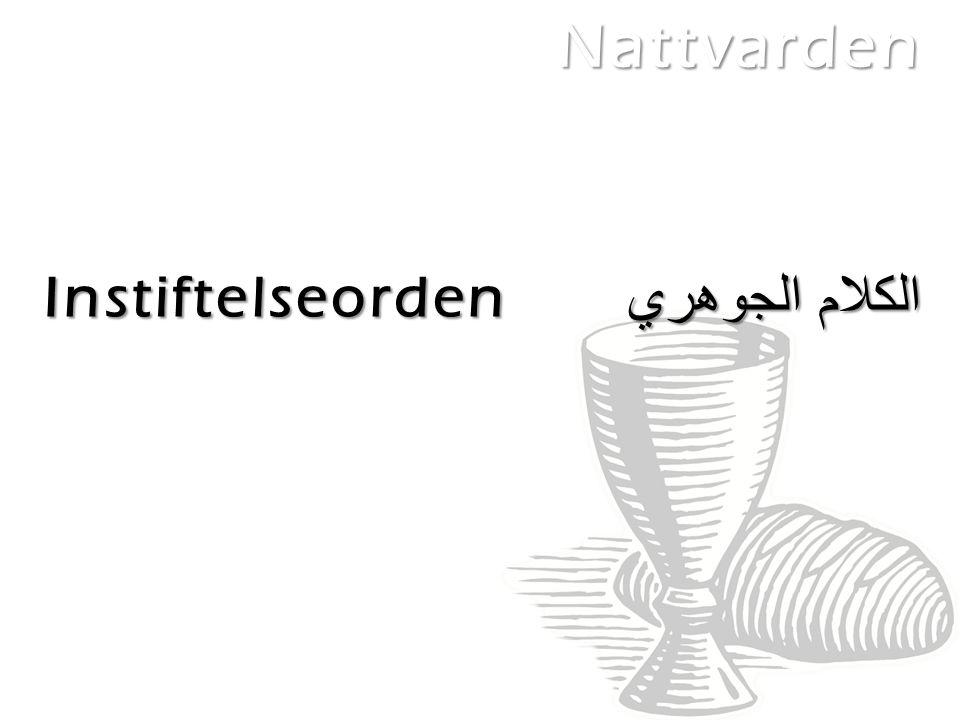 Instiftelseorden الكلام الجوهري Nattvarden
