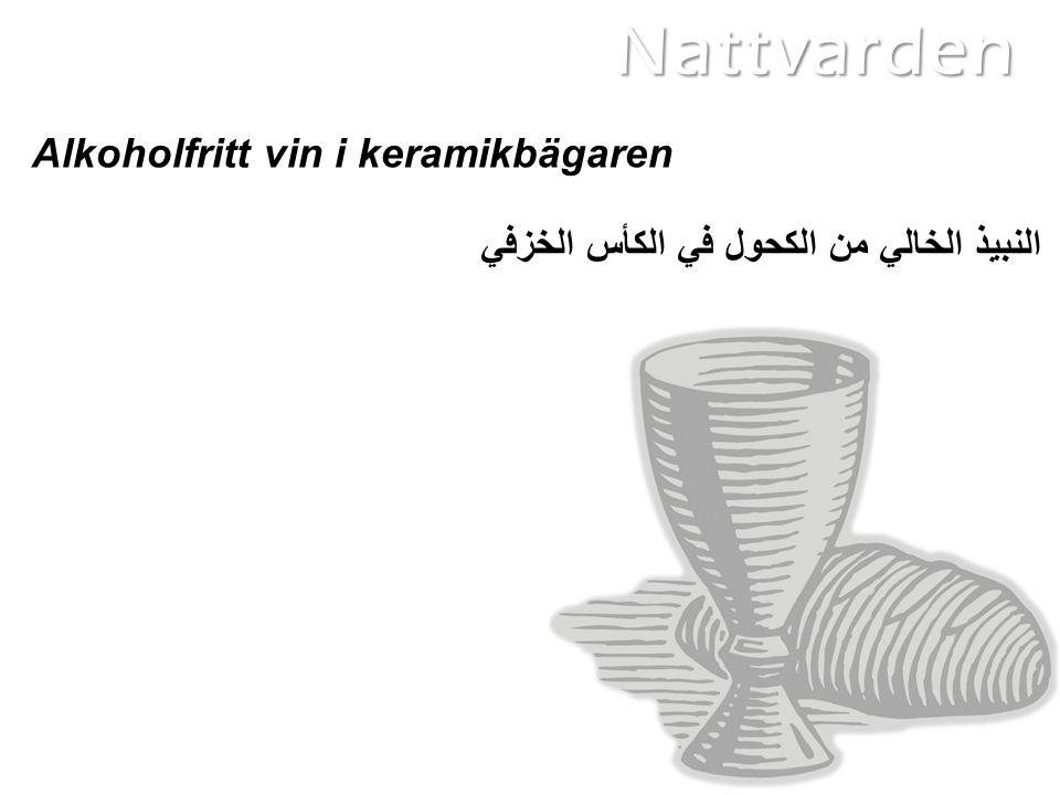 Nattvarden Alkoholfritt vin i keramikbägaren النبيذ الخالي من الكحول في الكأس الخزفي
