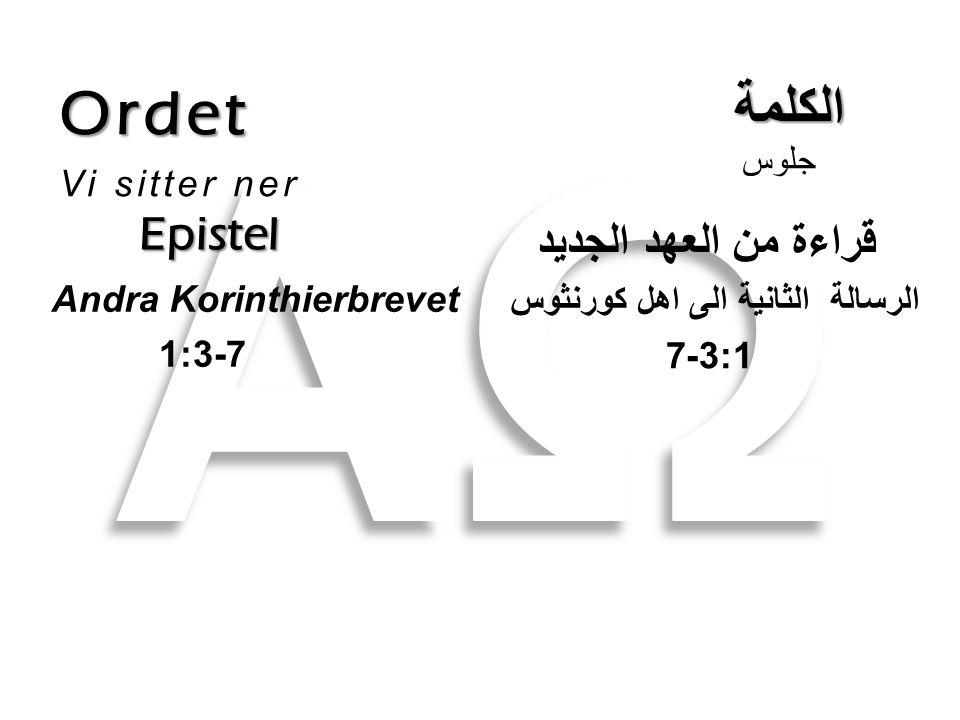 Ordet Vi sitter ner Andra Korinthierbrevet الكلمة جلوس الرسالة الثانية الى اهل كورنثوس قراءة من العهد الجديد Epistel 3:1-7 1:3-7