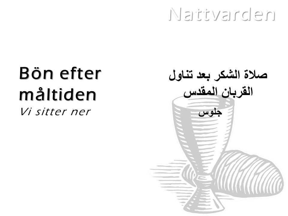 Bön efter måltiden Bön efter måltiden Vi sitter ner صلاة الشكر بعد تناول القربان المقدس Nattvarden جلوس