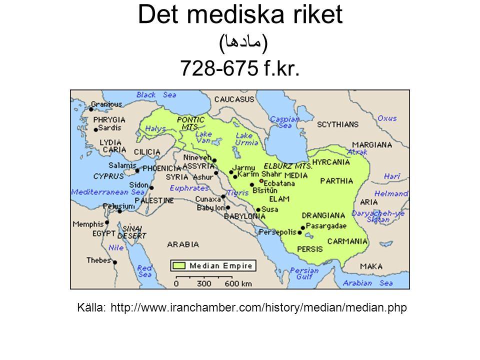 Det sasanidiska imperiet (ساسانیان) (224-642 e.kr.) Källa: http://www.iranchamber.com/history/sassanids/sassanids.php