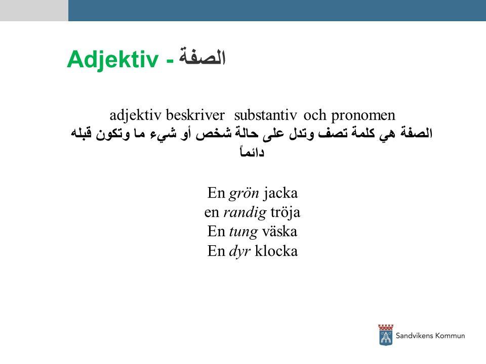 Adjektiv - الصفة adjektiv beskriver substantiv och pronomen الصفة هي كلمة تصف وتدل على حالة شخص أو شيء ما وتكون قبله دائماً En grön jacka en randig tr