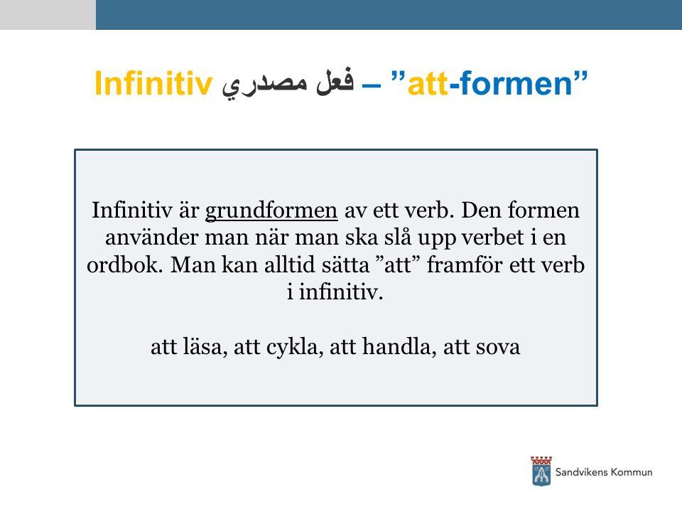 """Infinitiv فعل مصدري – """"att-formen"""" Infinitiv är grundformen av ett verb. Den formen använder man när man ska slå upp verbet i en ordbok. Man kan allti"""
