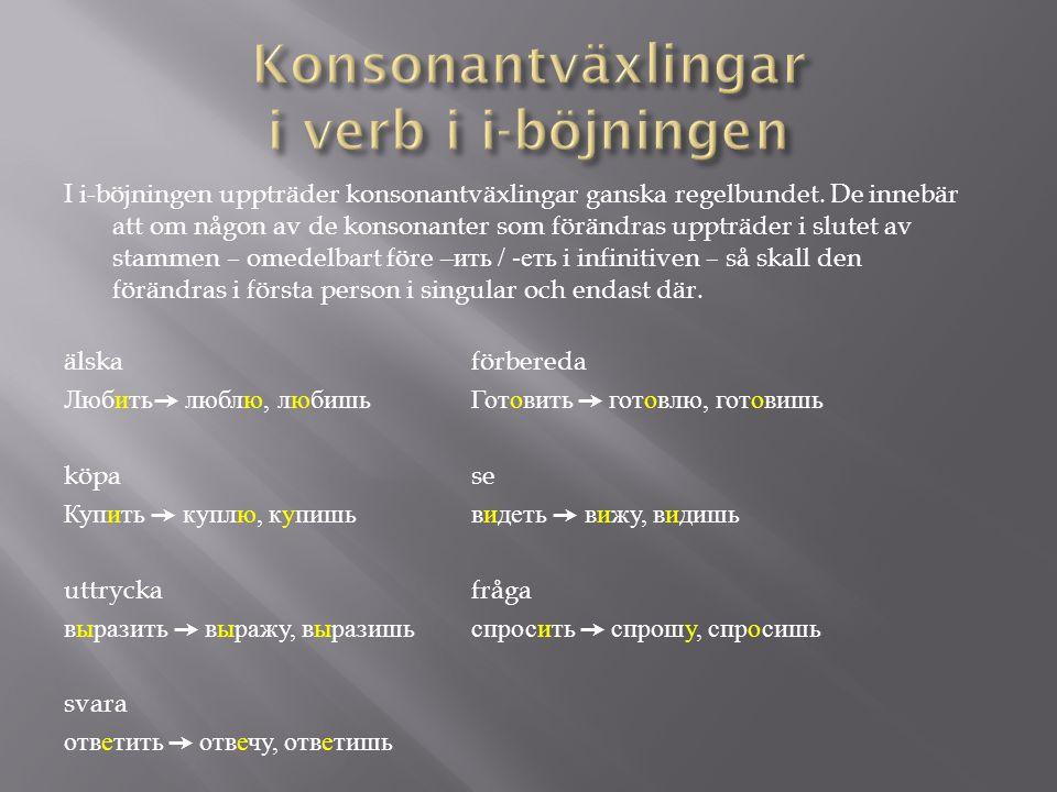 I i-böjningen uppträder konsonantväxlingar ganska regelbundet.