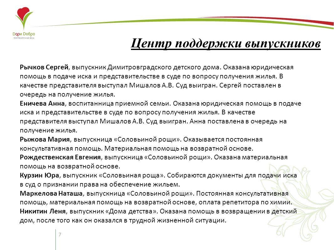 7 Центр поддержки выпускников Рычков Сергей, выпускник Димитровградского детского дома.