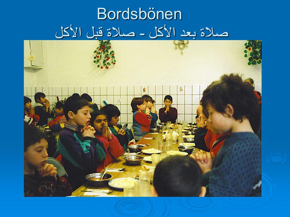 Bordsbönen صلاة قبل الأكل - صلاة بعد الأكل