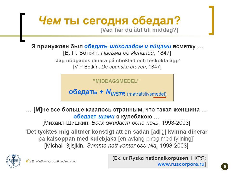 4 e 3 : En plattform för språkundervisning Varför Летайте самолетами Аэрофлота.