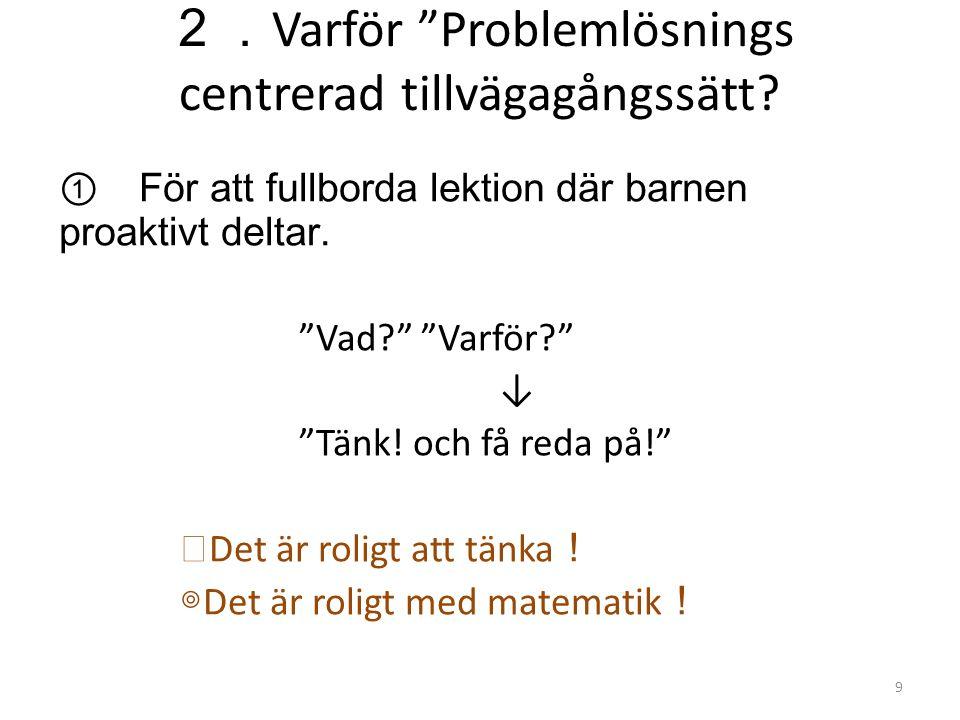 2. Varför Problemlösnings centrerad tillvägagångssätt.