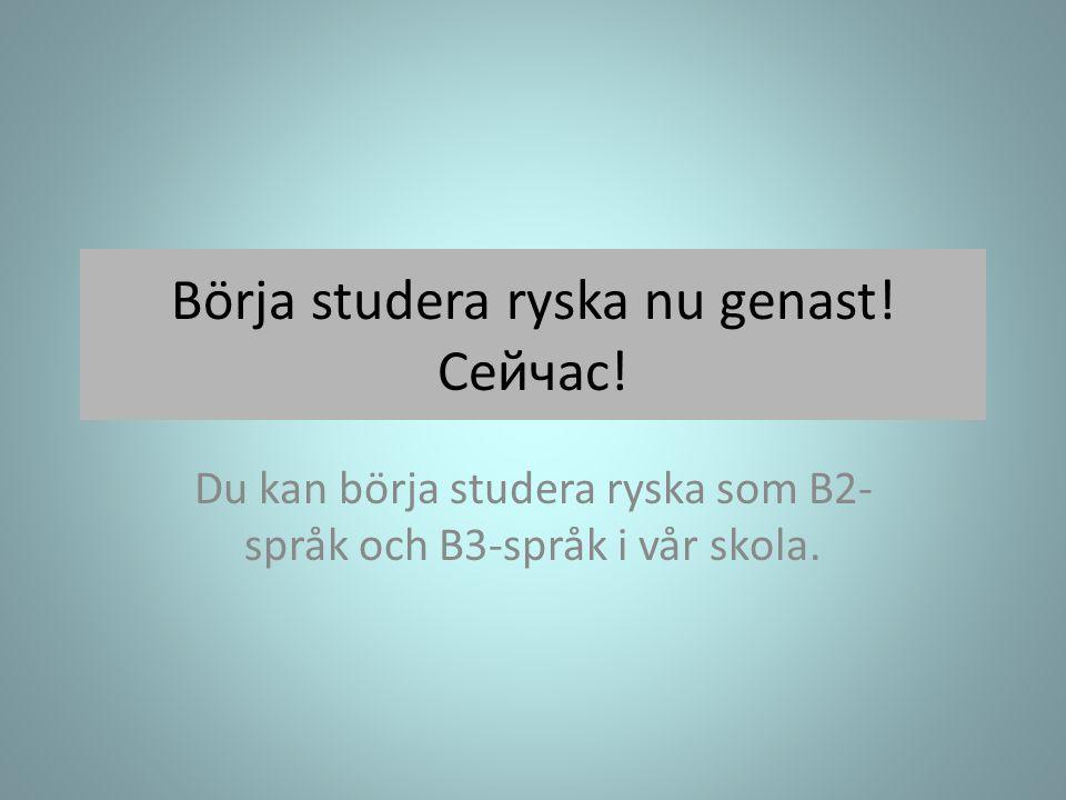 Börja studera ryska nu genast! Сейчас! Du kan börja studera ryska som B2- språk och B3-språk i vår skola.