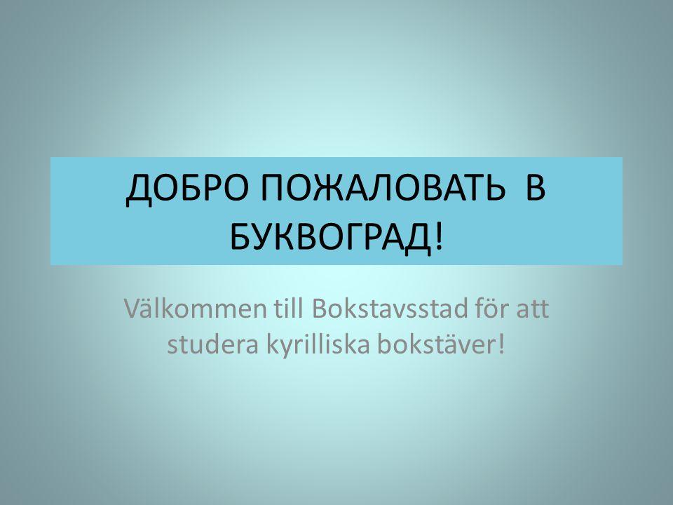 ДОБРО ПОЖАЛОВАТЬ В БУКВOГРАД! Välkommen till Bokstavsstad för att studera kyrilliska bokstäver!