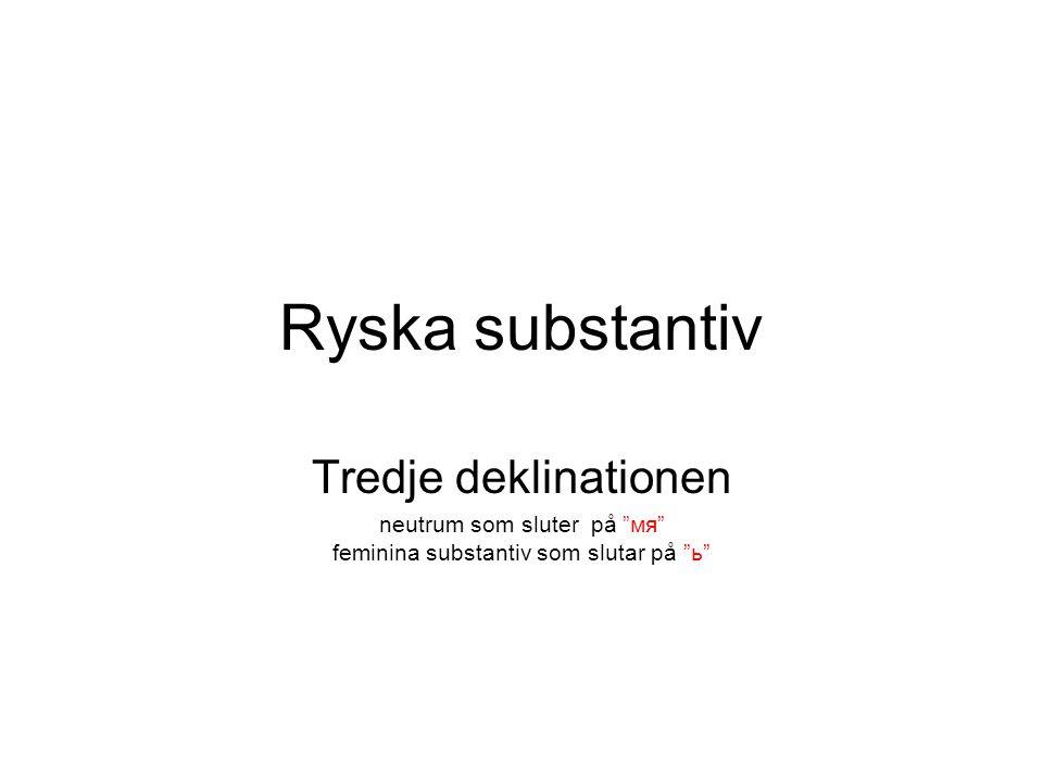 """Ryska substantiv Tredje deklinationen neutrum som sluter på """"мя"""" feminina substantiv som slutar på """"ь"""""""