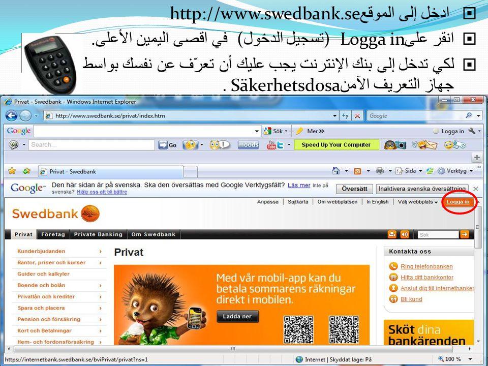  ادخل إلى الموقع http://www.swedbank.se  انقر على Logga in ) تسجيل الدخول ( في اقصى اليمين الأعلى.